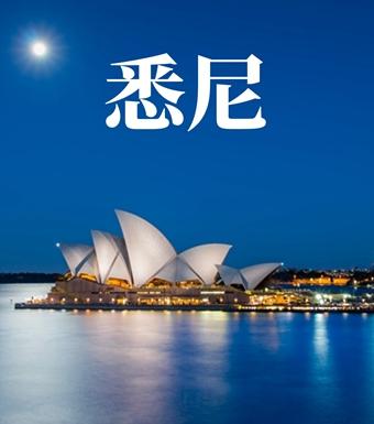 澳洲悉尼房源