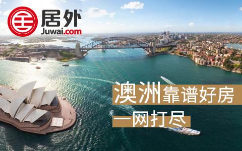 澳大利亚买房流程 - 步骤